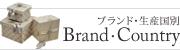 ブランド・生産国別